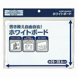 [ホワイトボード・黒板] No.141663 / マグネットがくっ付くホワイトボード 紐付20*28.5cm